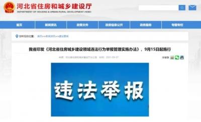 9月15日起施行!河北省印發辦法鼓勵實名舉報住建領域違法行為
