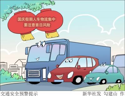 國慶長假來了,中消協發布假日消費提示