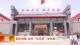 邯鄲V視丨國慶假期 我市紅色遊受熱捧