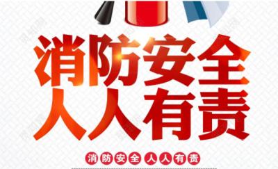 強化對重點部位檢查巡查 河北發布國慶節消防安全提示