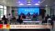 """我市召開""""學黨史 辦實事""""50項惠民實事係列第二十三場 二十四場新聞發布會"""