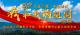 邯鄲V視|邯鄲武安:青春向黨 歡度國慶 大同鎮幹部齊唱《我和我的祖國》