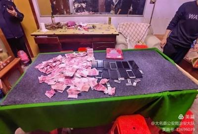大名警方打掉一特大賭博團夥,現場繳獲賭資10餘萬元