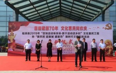 临漳县2019年文化惠民和新时代文明实践主题活动启动