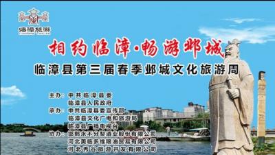 【直播】临漳县第三届春季邺城文化旅游周