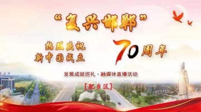 """""""复兴邯郸""""—庆祝新中国成立70周年发展成就巡礼"""