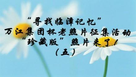 """""""寻找临漳记忆""""万江集团杯老照片征集活动""""珍藏版""""照片来了!(五)"""