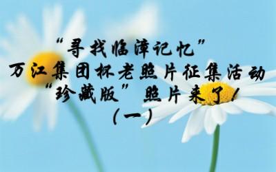 """""""寻找临漳记忆""""万江集团杯老照片征集活动""""珍藏版""""照片来了!(一)"""