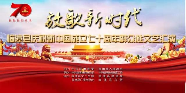 《放歌新时代》 临漳县庆祝新中国成立七十周年群众性文艺汇演
