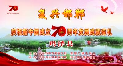 """【直播】""""复兴邯郸""""—庆祝新中国成立70周年发展成就巡"""