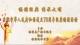 【诵读经典 传承文明】庆祝中华人民共和国成立70周年经典诵读活动网络直播