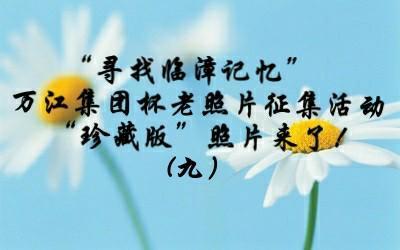 """""""寻找临漳记忆""""万江集团杯老照片征集活动""""珍藏版""""照片来了!(九)"""
