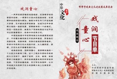 【直播】邯郸市戏曲文化进校园成果展演