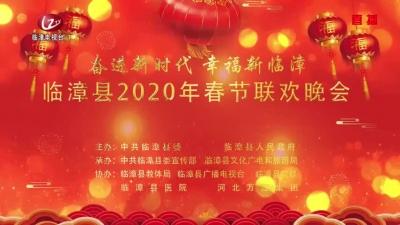 临漳县2020年春节联欢晚会