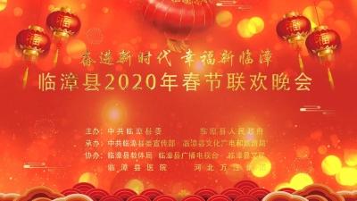 【直播】临漳县2020年春节联欢晚会