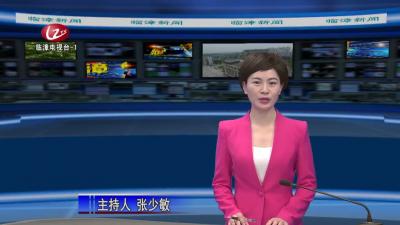 《临漳新闻》2020-11-18