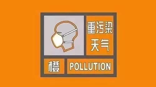 邯郸市发布重污染天气橙色预警  启动Ⅱ级应急响应的紧急通知