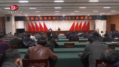 【临漳新闻】程泉山主持召开疫情防控11.24工作调度会