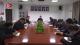 【临漳新闻】 商新学主持召开秋冬季植树造林工作调度会
