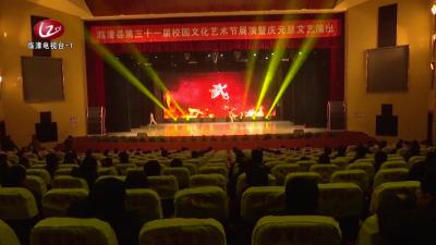 【临漳新闻】 我县举行第三十一届校园文化艺术节展演暨庆元旦文艺演出