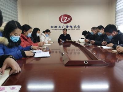 县广播电视台传达学习中国共产党临漳县第十一届委员会第十次全体(扩大)会议精神和于书记重要讲话