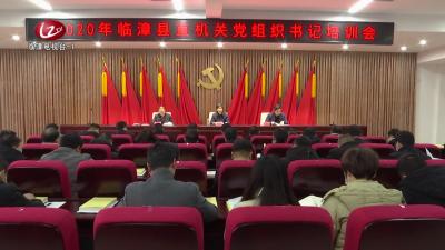 【临漳新闻】 县直机关党组织书记接受培训