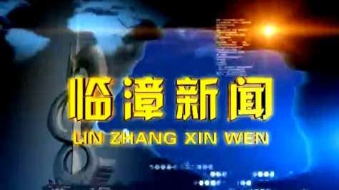 【临漳要闻】刘涛在第21次县长办公会上强调:以全会精神指导工作实践 确保明年工作平稳开局