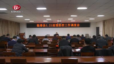 【临漳新闻】程泉山主持召开疫情防控工作调度会
