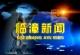 《临漳新闻》2021-02-05