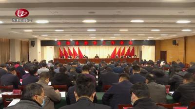 【临漳要闻】 全县经济工作会议召开 于保叙 刘涛出席会议并讲话