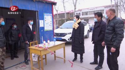 【临漳要闻】 刘涛深入柳园镇调研督导疫情防控工作