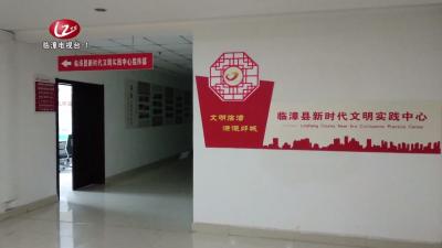 【临漳新闻】我县建成400多座新时代文明实践所(站)实现全县行政村和社区全覆盖