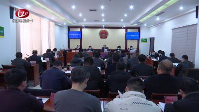 【临漳新闻】 县十五届人大常委会召开第三十次会议