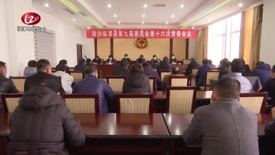 【临漳新闻】 县政协召开九届十六次常委会