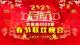 大名县2020春节联欢晚会